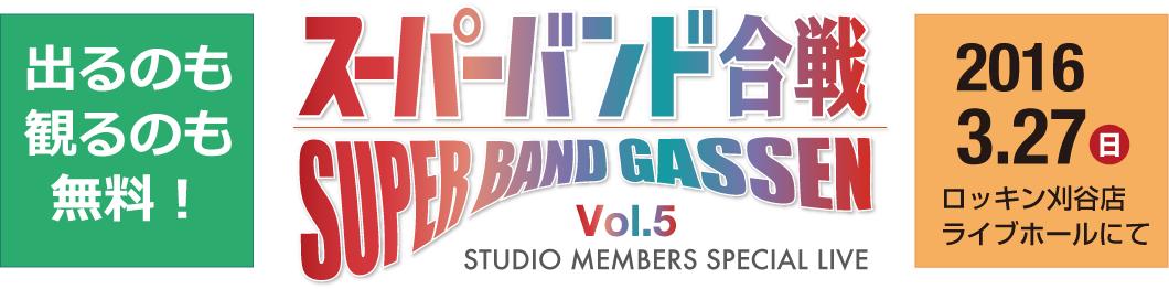 3月27日スーパーバンド合戦参加バンド募集中!