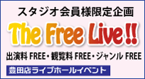 豊田店ライブホールイベント「THE FREE LIVE」