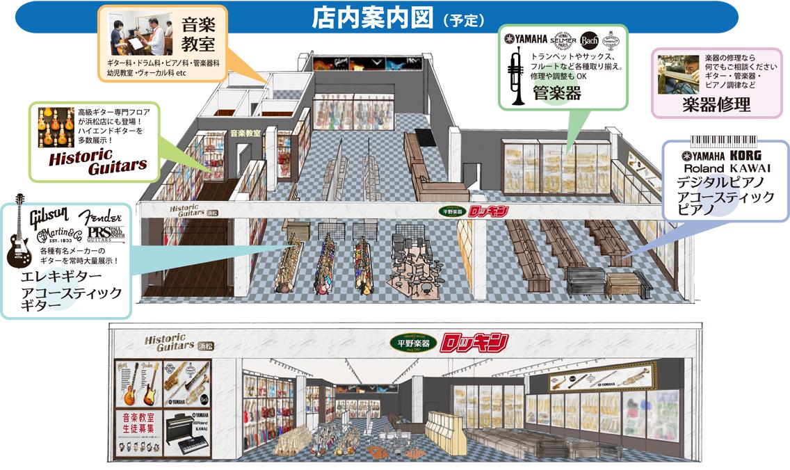 ロッキン浜松店3月17日(金)リニューアルオープン!-2