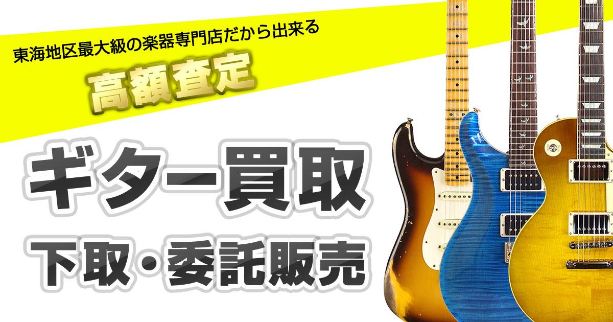 エレキギターの買取は東海地区最大級の楽器専門店ロッキンにお任せ下さい