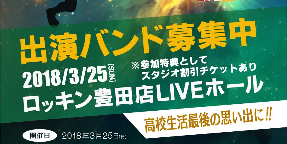 2018年3月25日高校生限定LIVE「ハイスクールスピリット」開催
