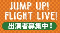 刈谷店・豊田店企画ライブ「JUMP UP FLIGHT LIVE」