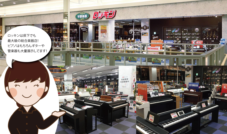 電子ピアノを選ぶなら東海地区最大級の楽器専門店ロッキン!