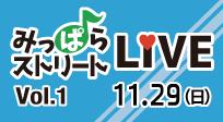 2015年11月29日(日)みっぱらストリートライブ