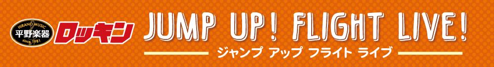 JUMP UP! FLIGHT LIVE!!