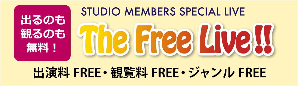 豊田店企画The FREE LIVE!!