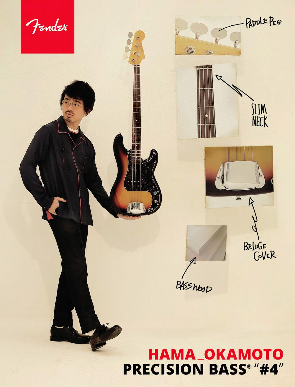 Hama Okamoto Precision Bass 発売決定告知チラシ