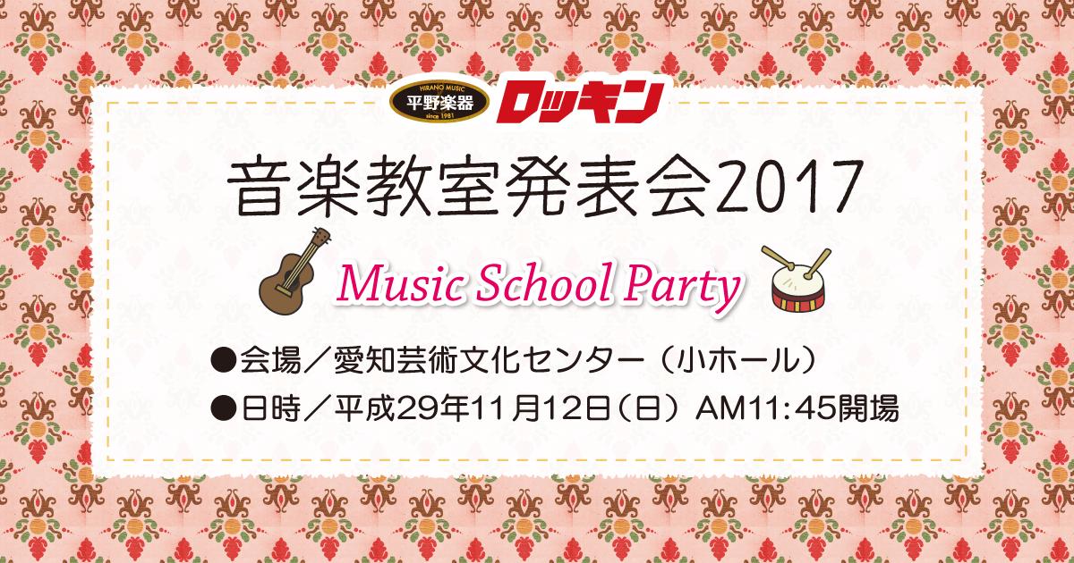 2017年音楽教室発表会