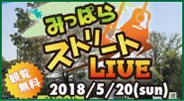 2018年5月20日(日)みっぱらストリートライブ