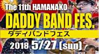 2018/5/27(日)DADDY BAND FES.