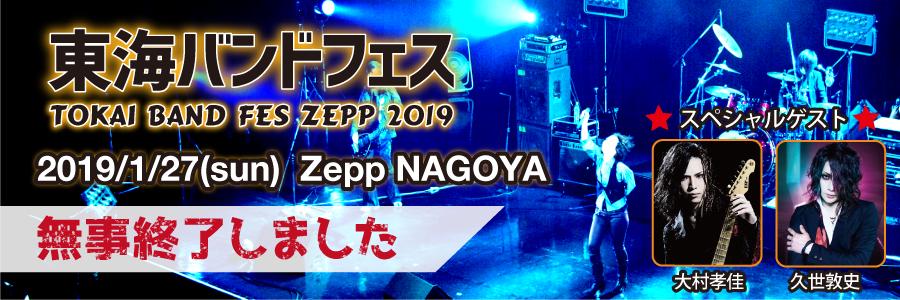 2019年1月27日(日)「東海バンドフェスZepp201」無事終了しました!