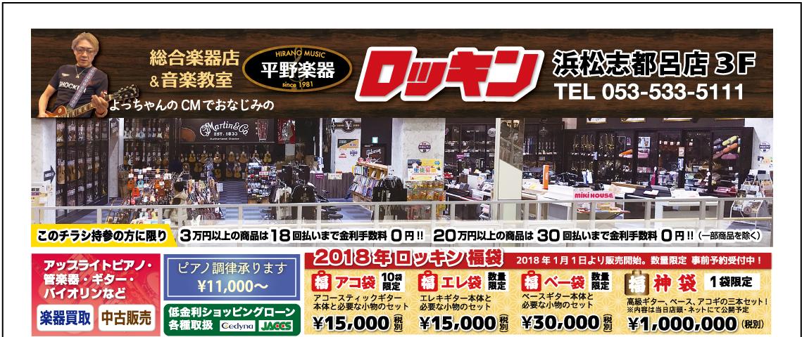 2017-2018浜松店決算セール