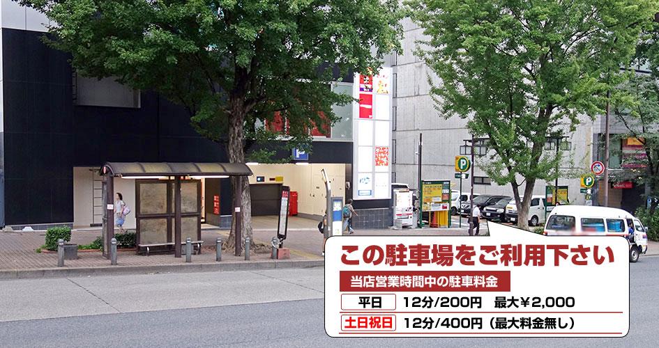 ロッキン名古屋栄店若宮大通り側搬入口