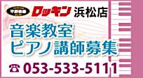 ロッキン浜松店音楽教室ピアノ講師募集