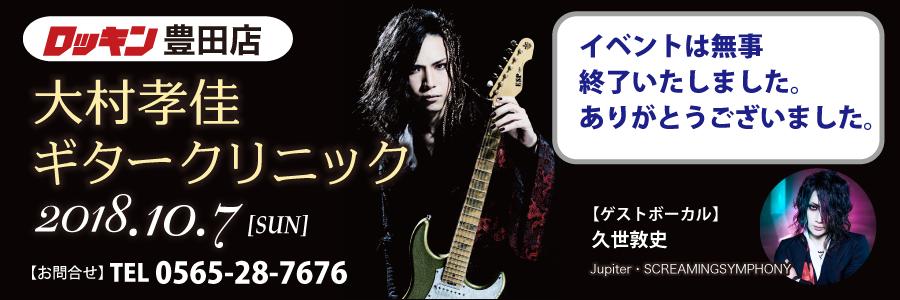 2018年10月7日(日)大村孝佳ギタークリニック当日立ち見席若干あり!