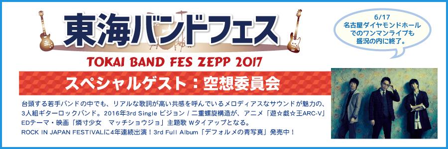東海バンドフェスZepp2017ゲストバンド:空想委員会