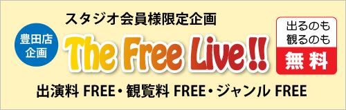 豊田店The FREE LIVE