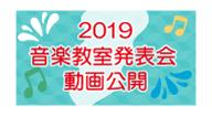 2019年音楽教室発表会動画公開