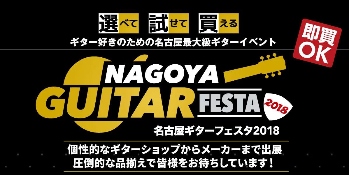 名古屋ギターフェスタチラシ