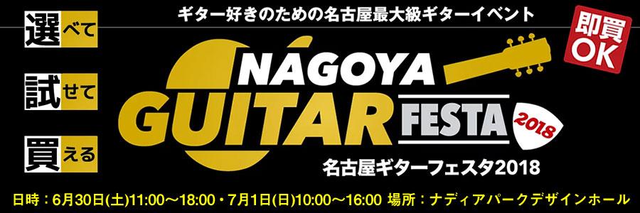 名古屋ギターフェスタ2018