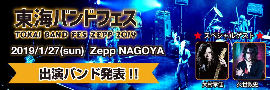 2019年1月27日(日)「東海バンドフェスZepp201」出演バンド決定!
