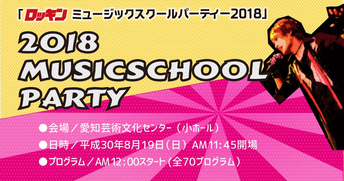 2018/8/19音楽教室発表会