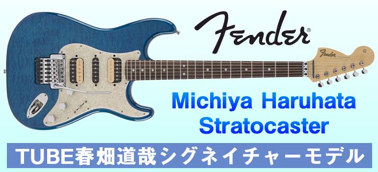 Fender Michiya Haruhata Stratocaswter