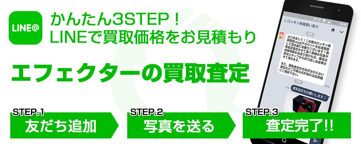 LINE@でエフェクターの買取査定