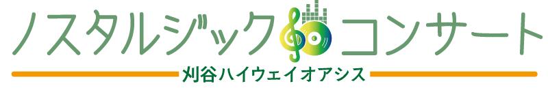 ハイウェイオアシス - ノスタルジックコンサート 2015年7月12日