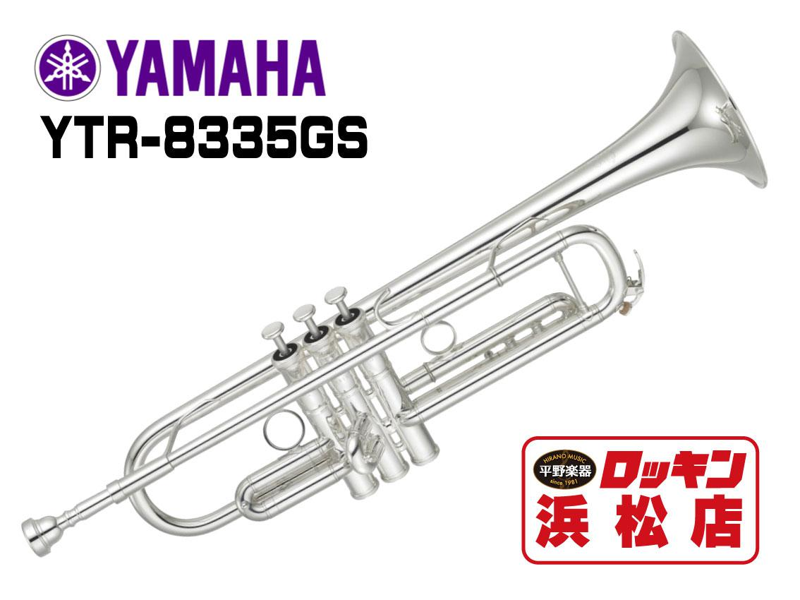 Yamaha ytr 8335gs hirano music online store for Yamaha store online